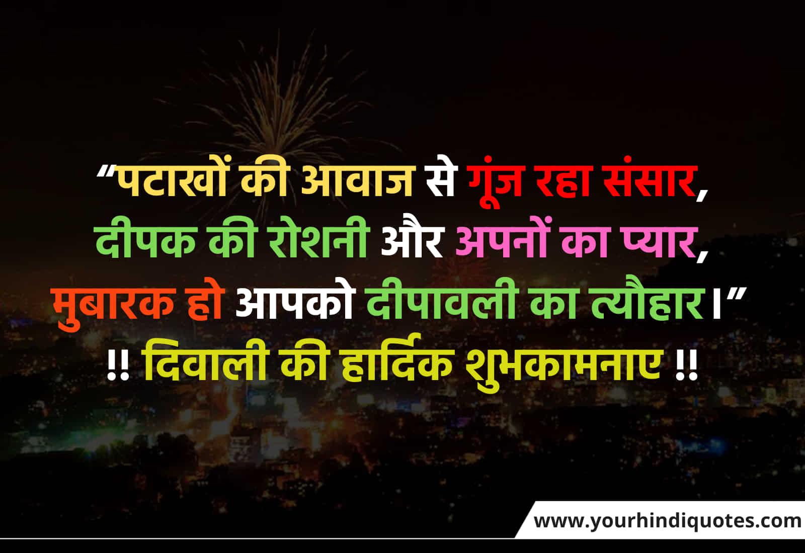 Inspirational Happy Diwali Wishes