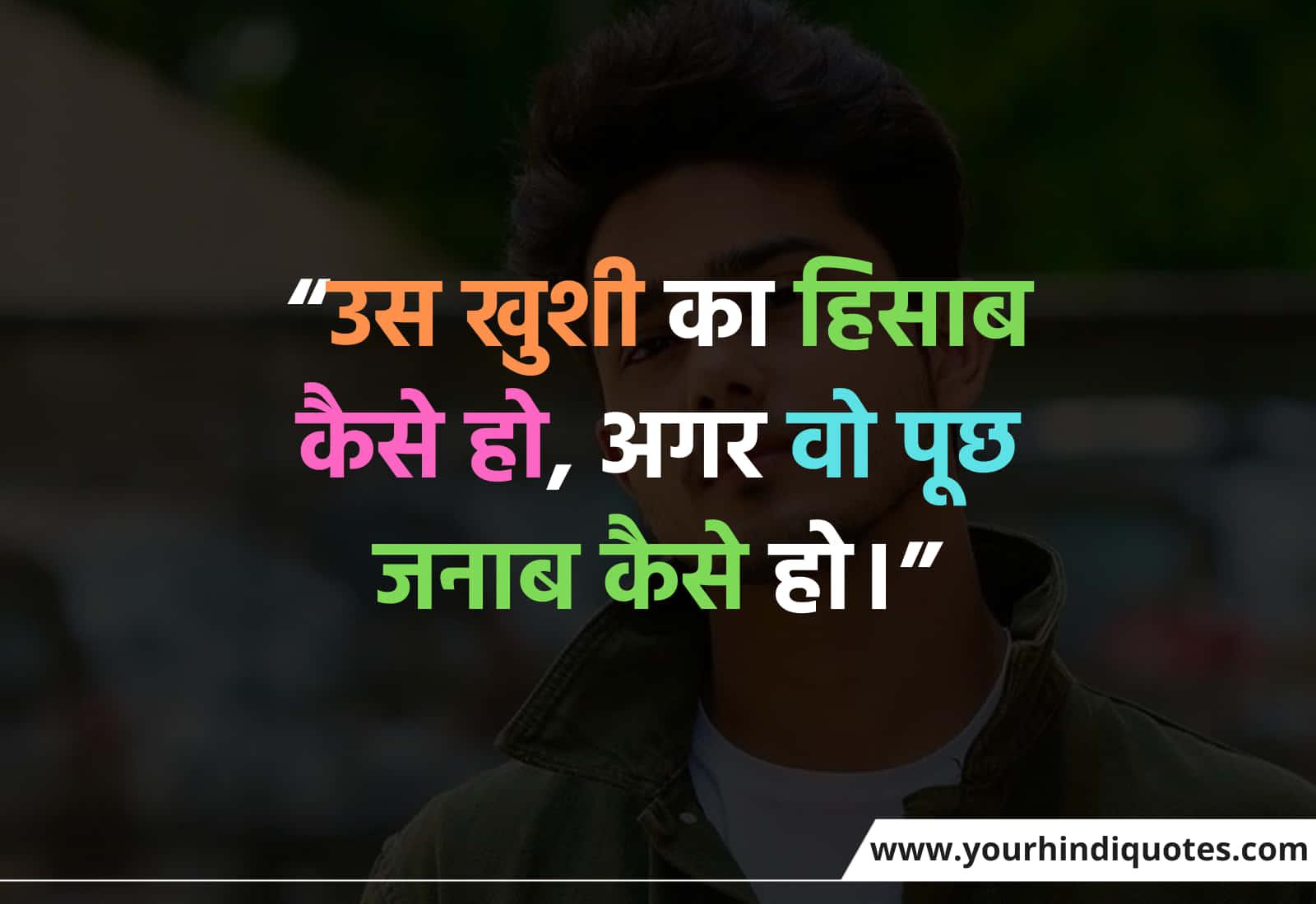 Beautiful Romantic Shayari