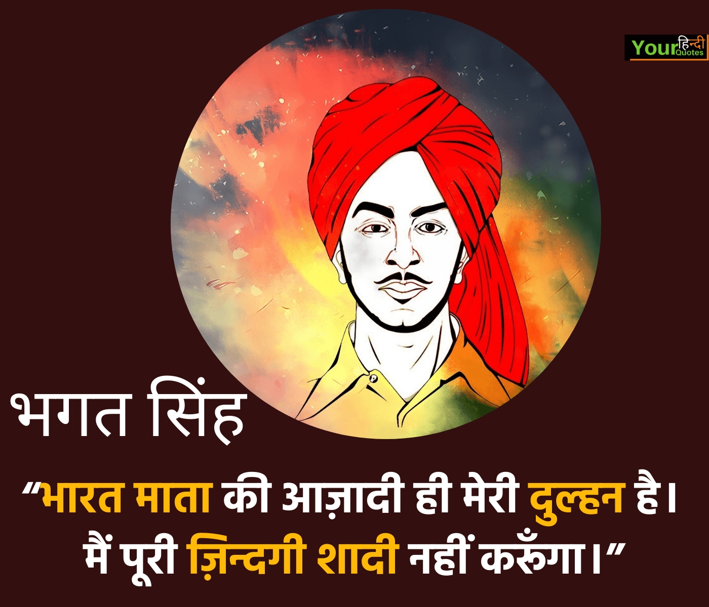 Bhagat Singh hindi Quotes Images