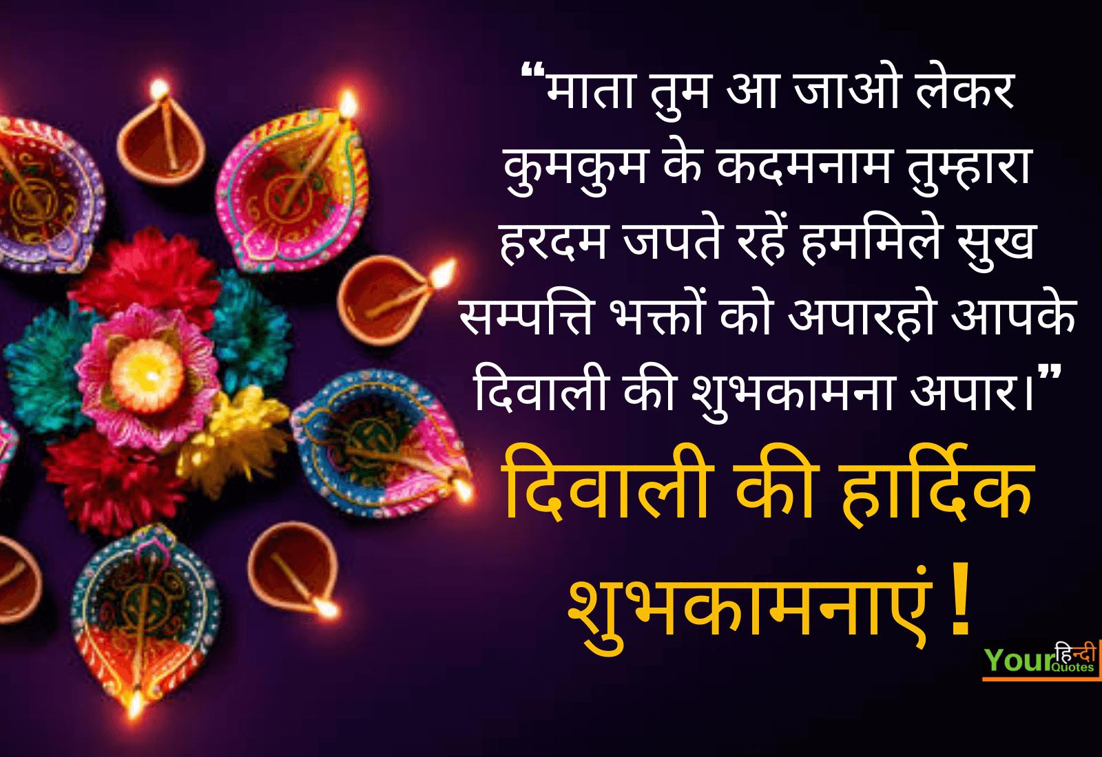 Diwali Image in Hindi picture