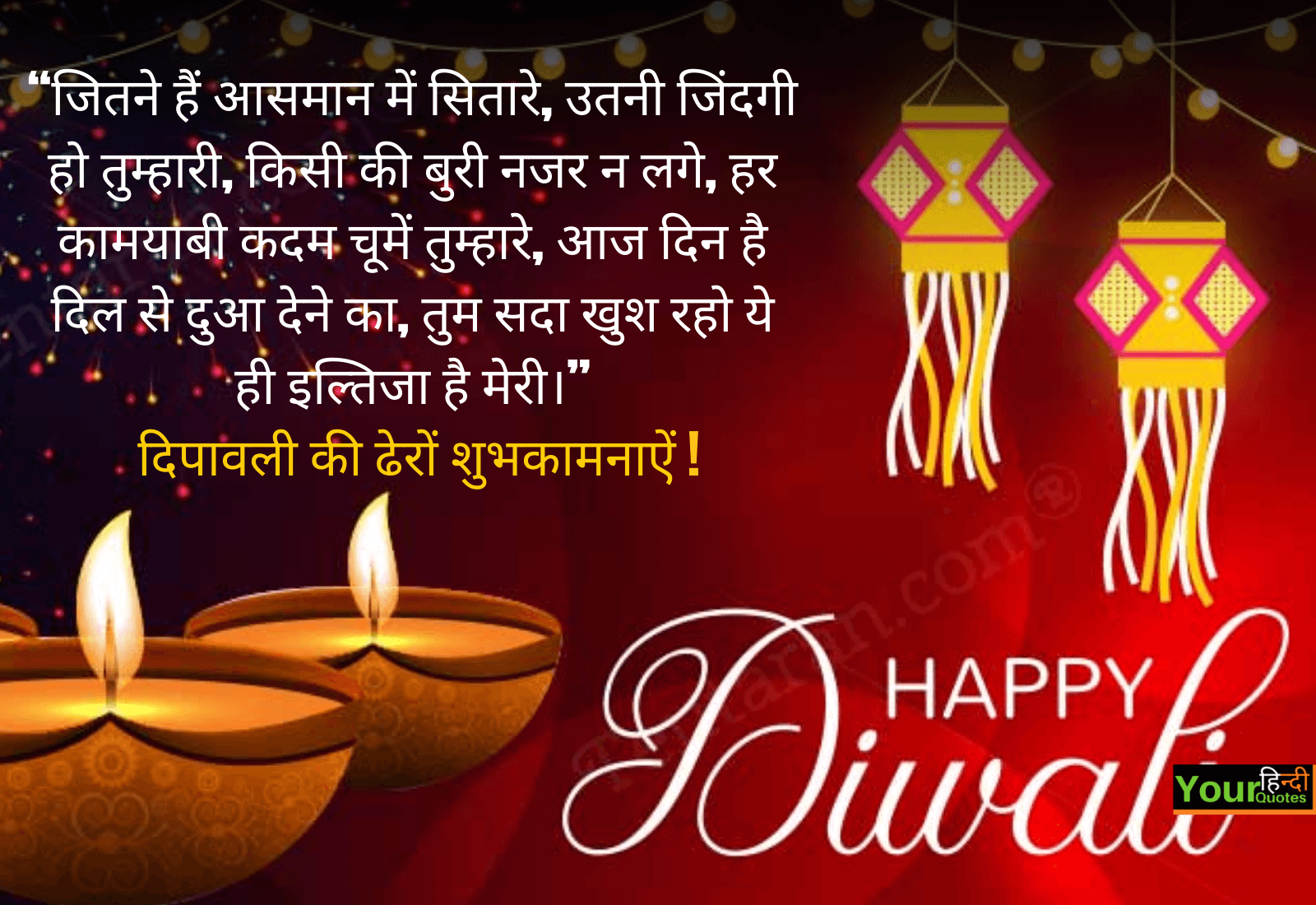 Diwali Image in Hindi pictures