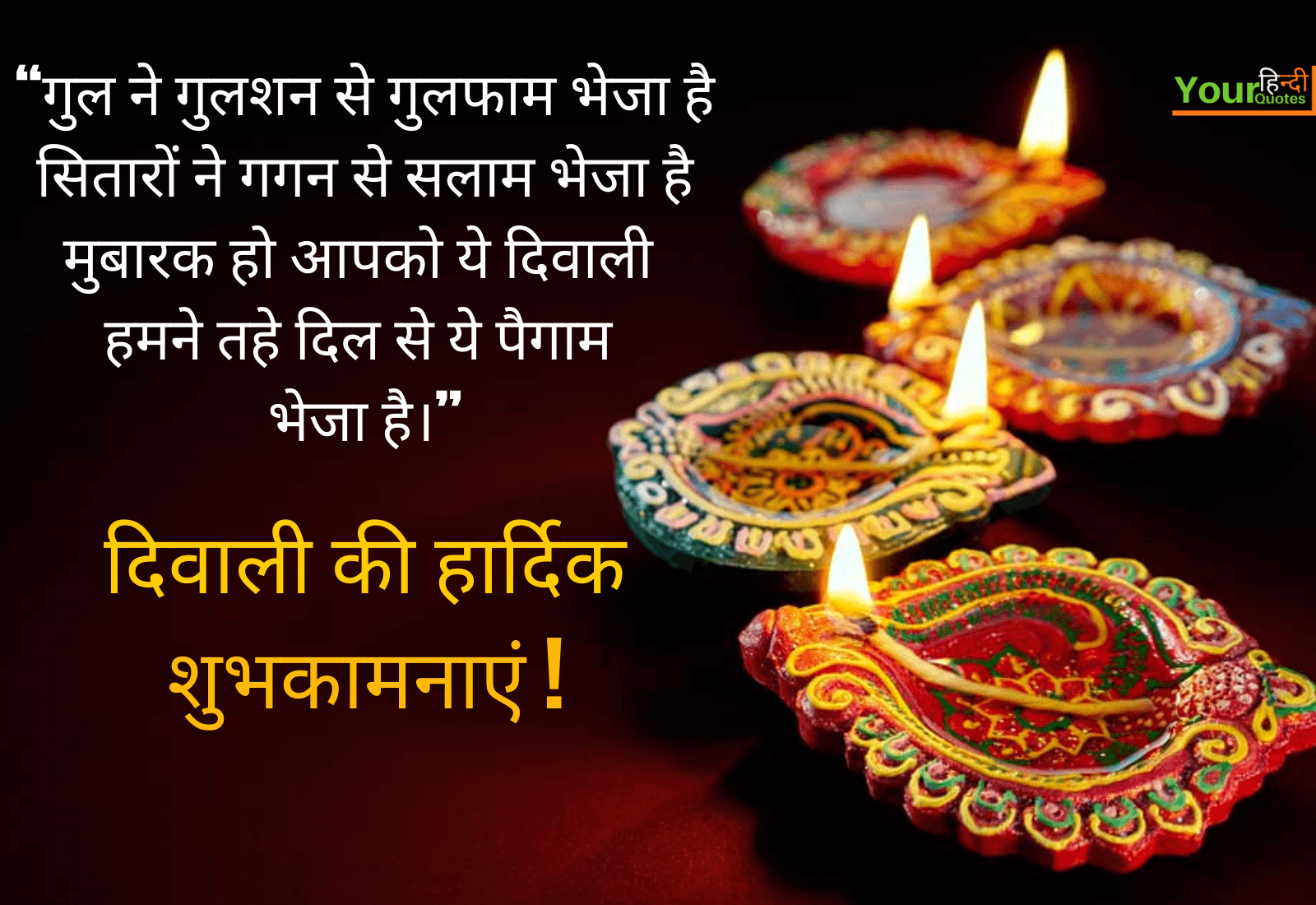 Diwali Quotes, Wishes image