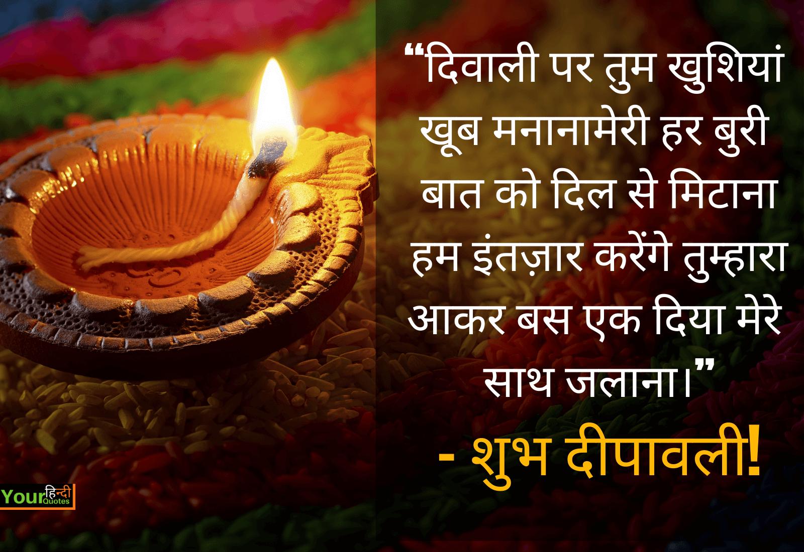 Diwali Quotes Hindi Image
