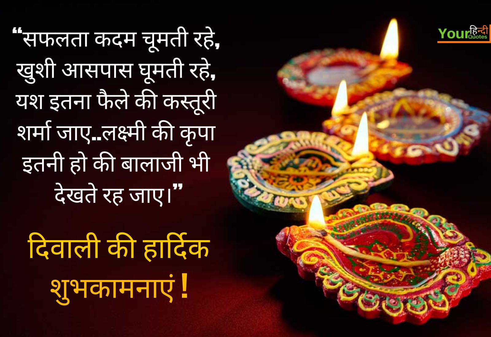 Diwali Wishes Hindi Image