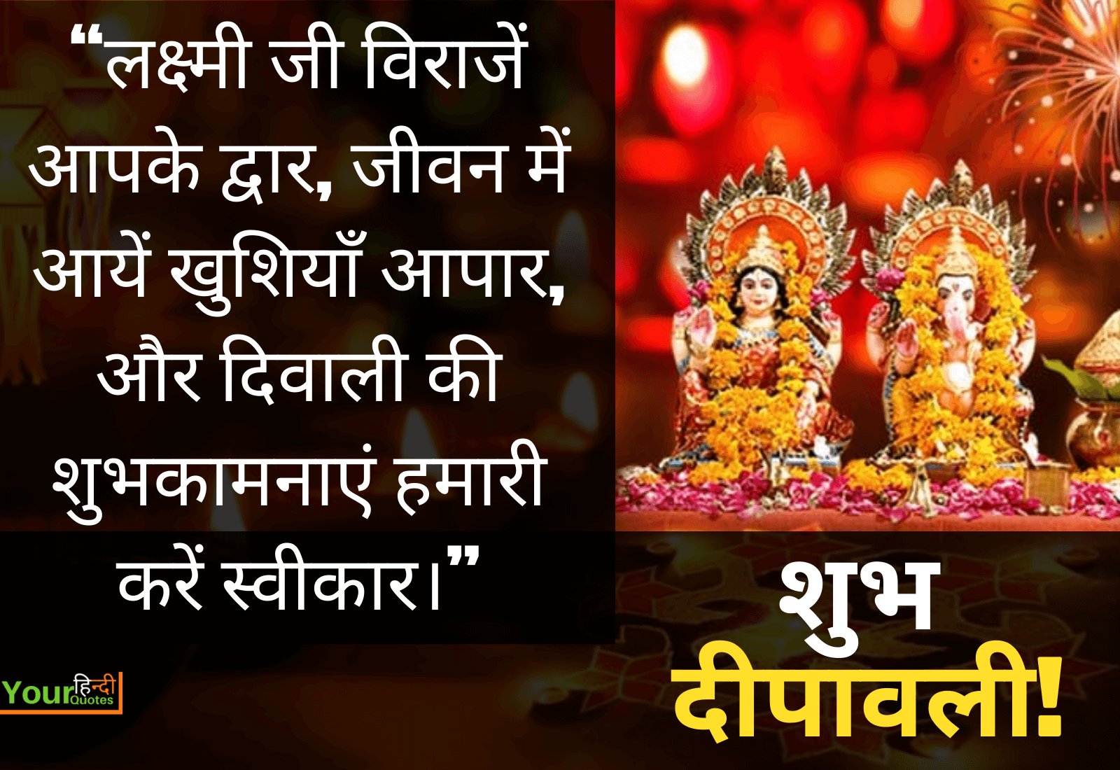 Diwali Wishes Hindi Images