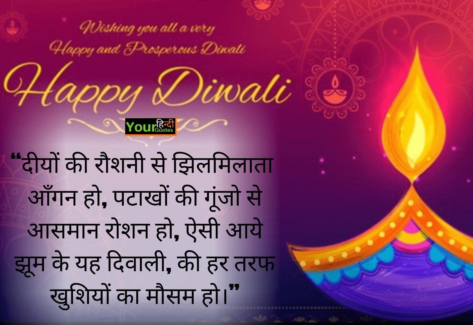 Diwali Wishes Hindi Photo