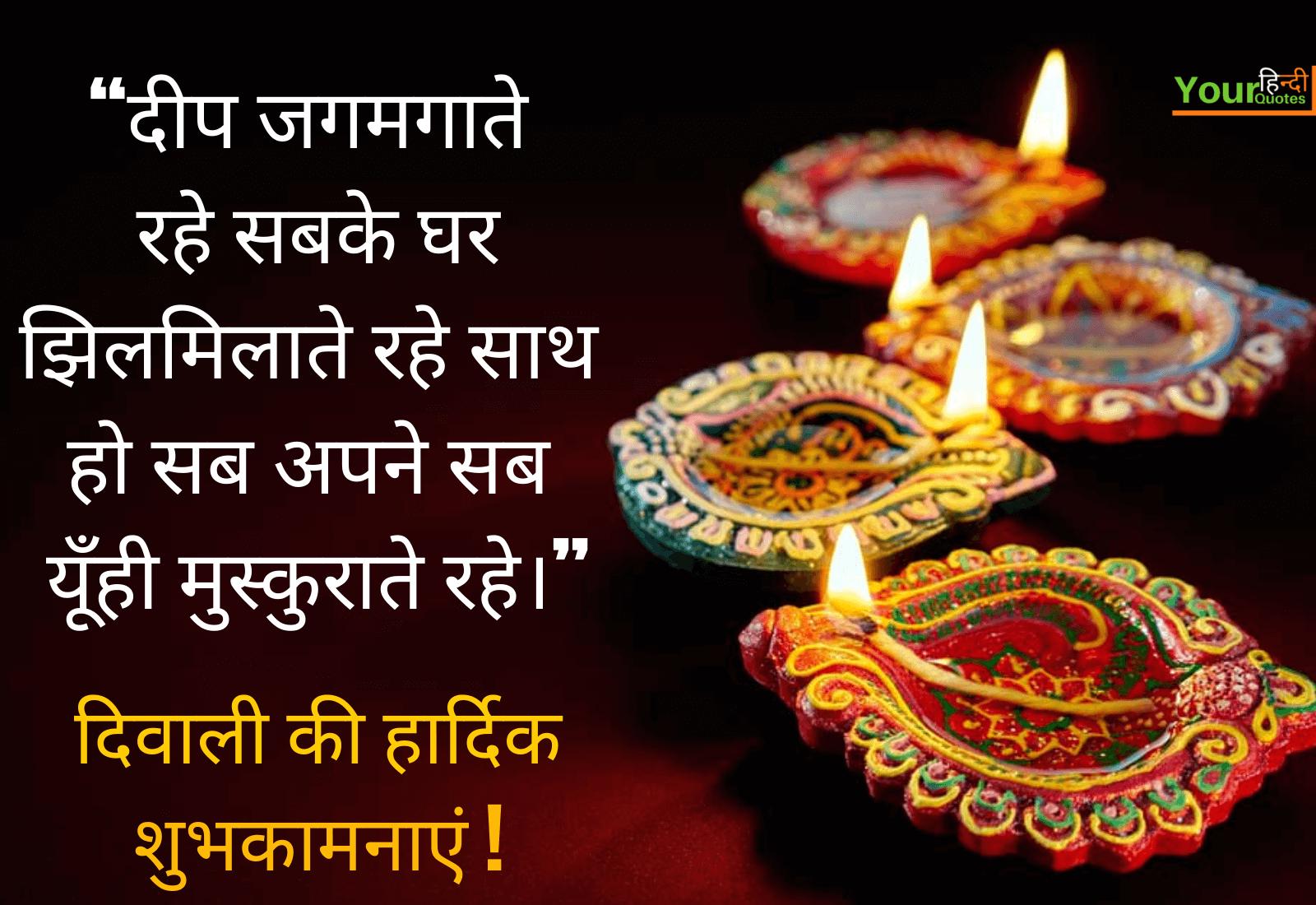 Diwali Wishes Hindi Photos