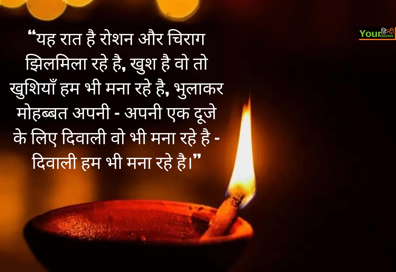 Diwali Wishes Hindi Quotes Image
