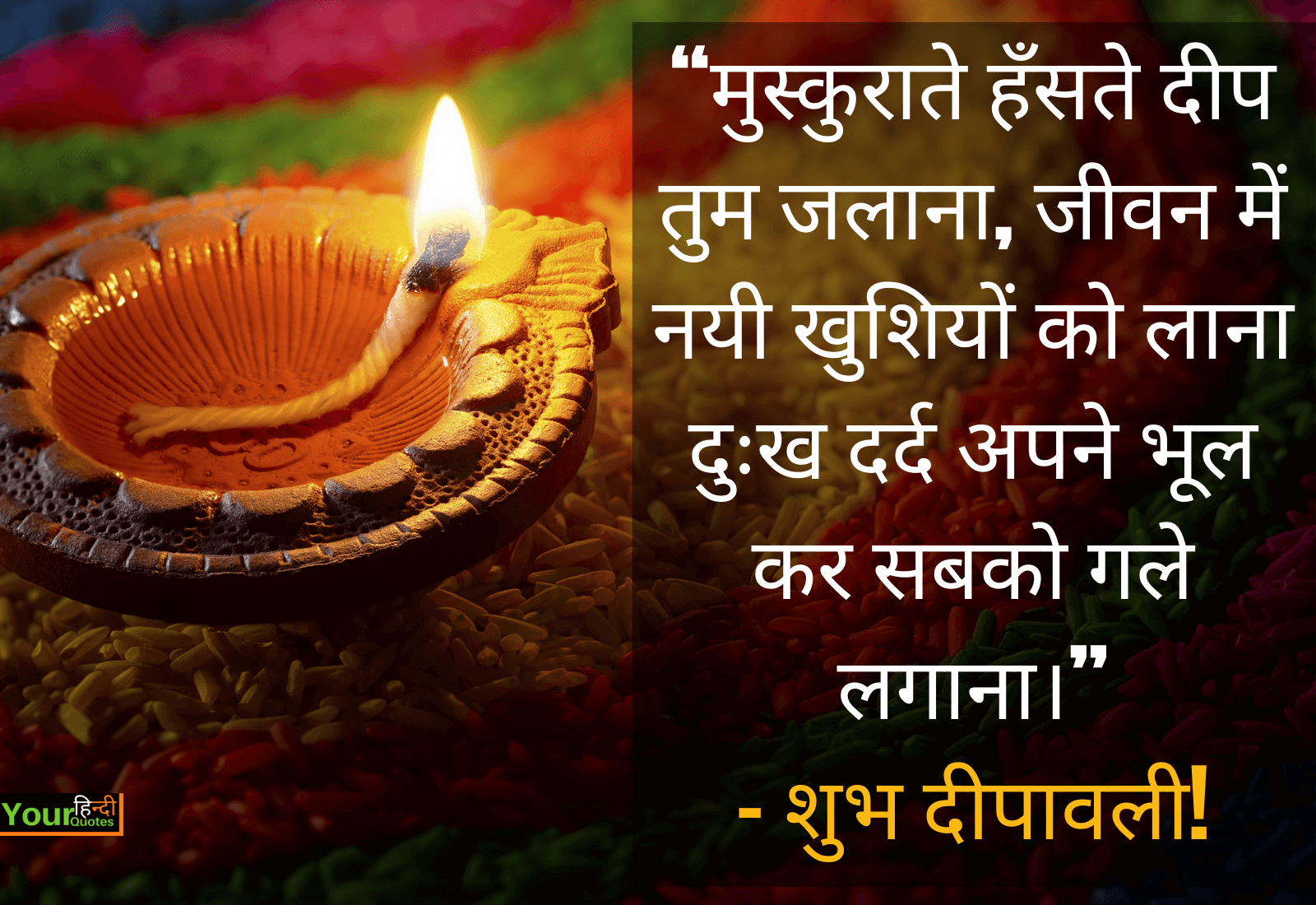Diwali Wishes Hindi Quotes Images