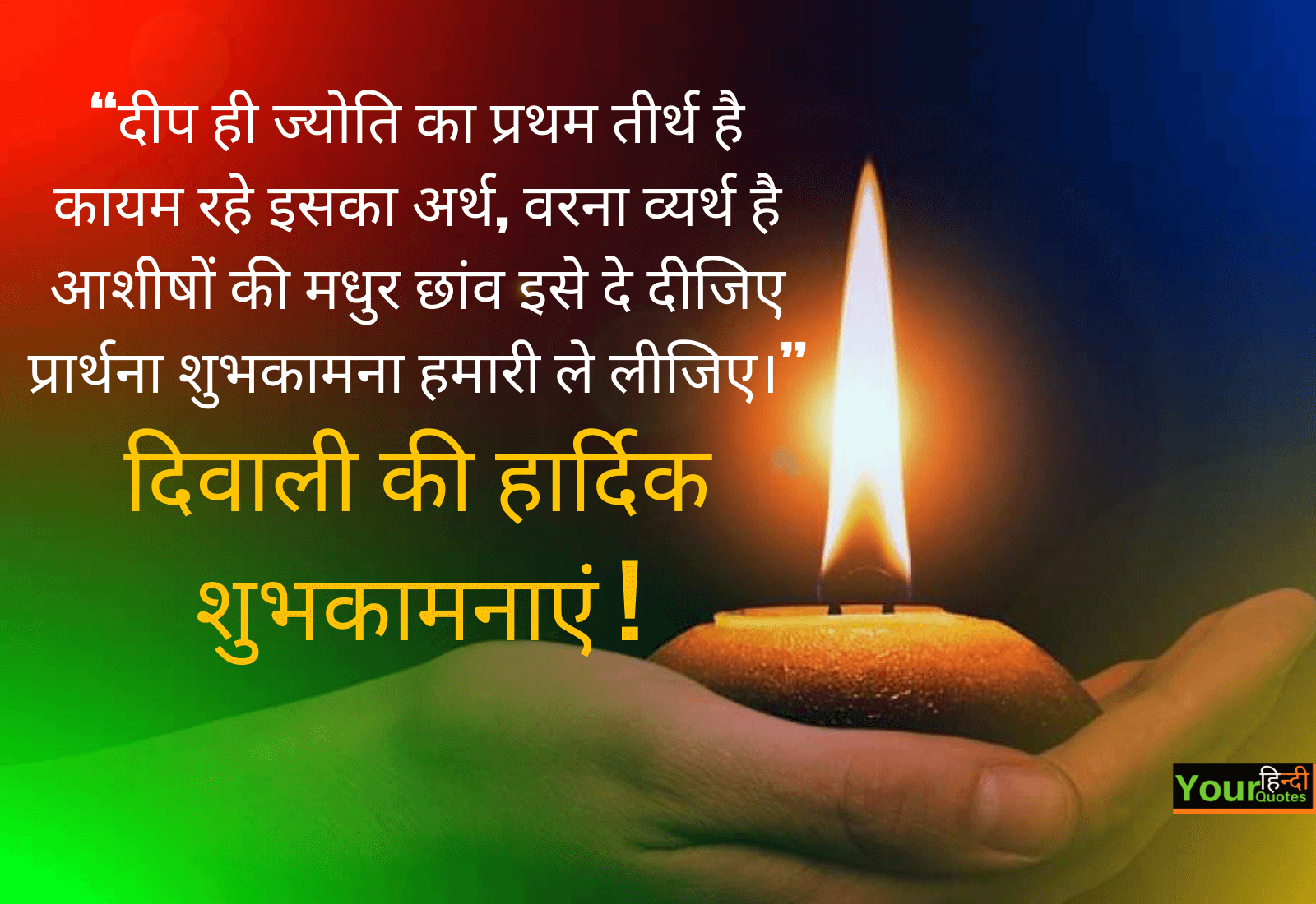 Diwali Wishes Hindi Quotes Photo