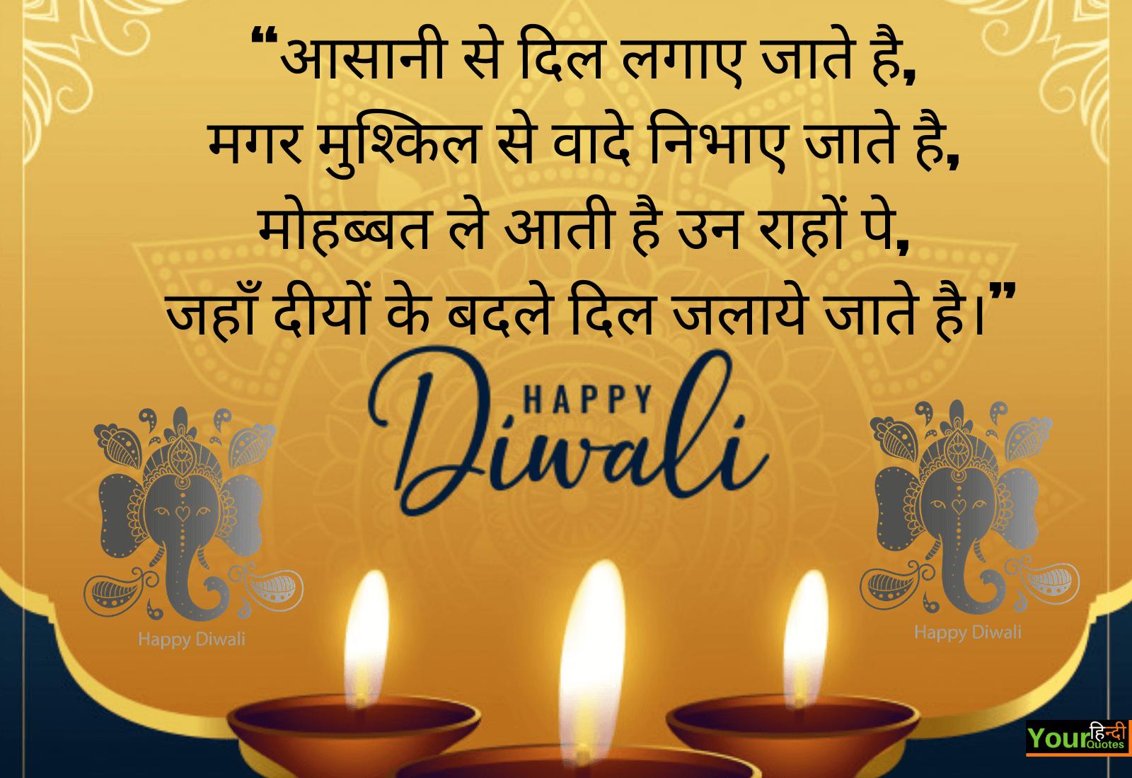 Diwali Wishes Hindi Quotes Photos