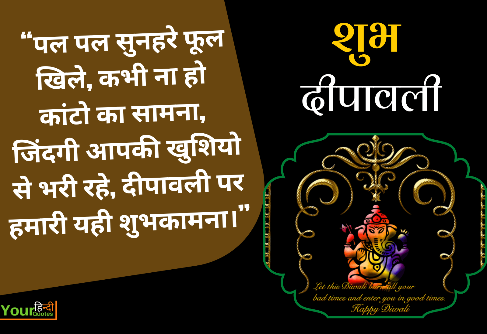 Diwali Wishes Hindi Quotes Picture