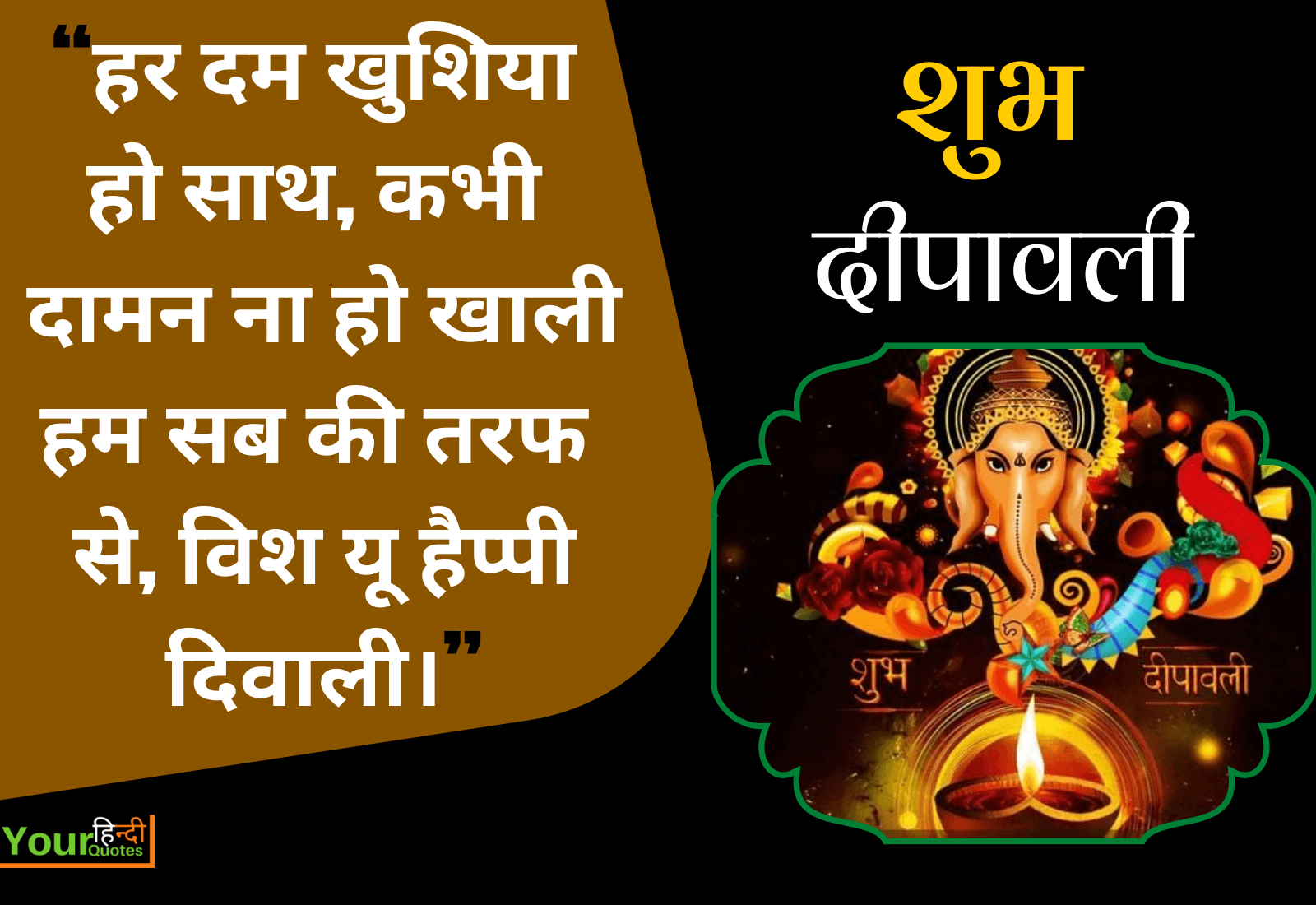 Diwali Wishes Hindi Quotes Pictures