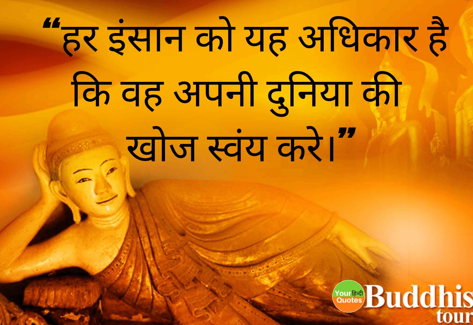 Gautam Buddha Hindi Image