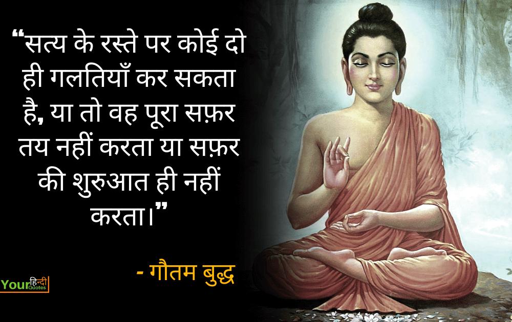 Gautam Buddha Hindi Quote Image