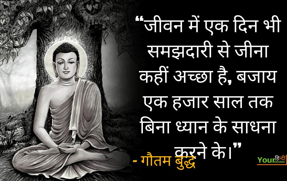 Gautam Buddha Hindi Quote Images