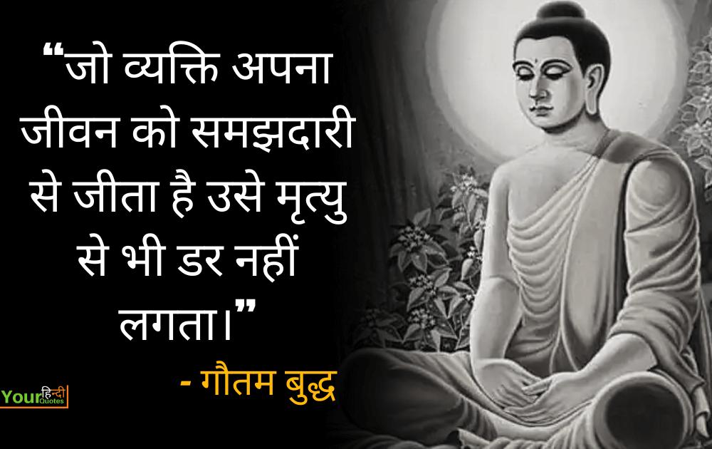 Gautam Buddha Hindi Quote Photo