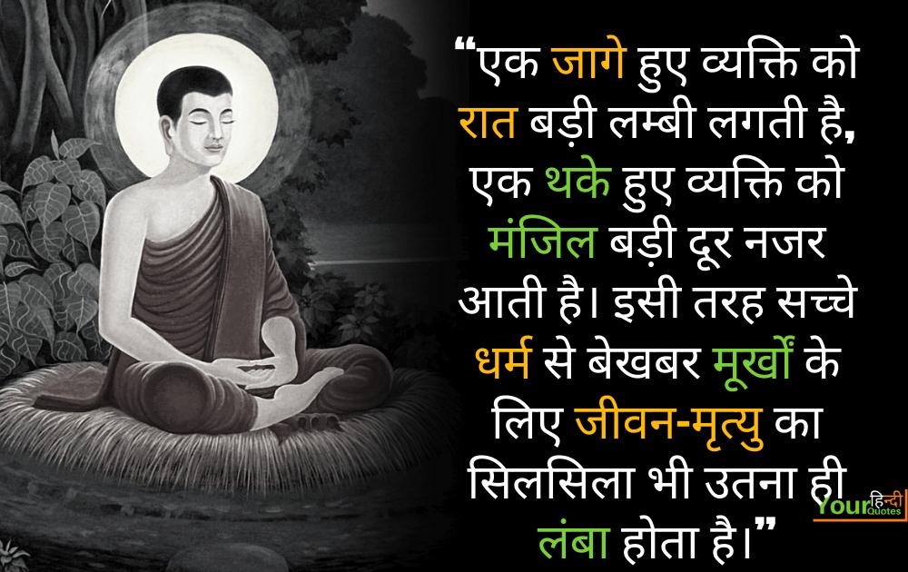 Gautam Buddha Hindi Quote Photos