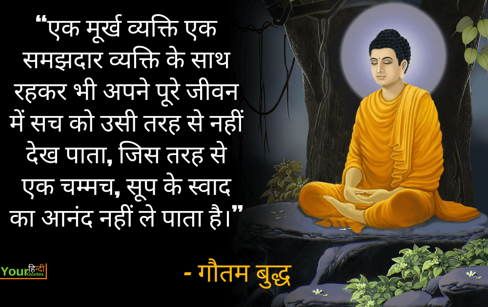 Gautam Buddha Hindi Quote Picture