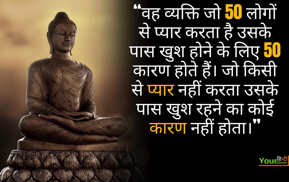Gautam Buddha Hindi Quote Pictures