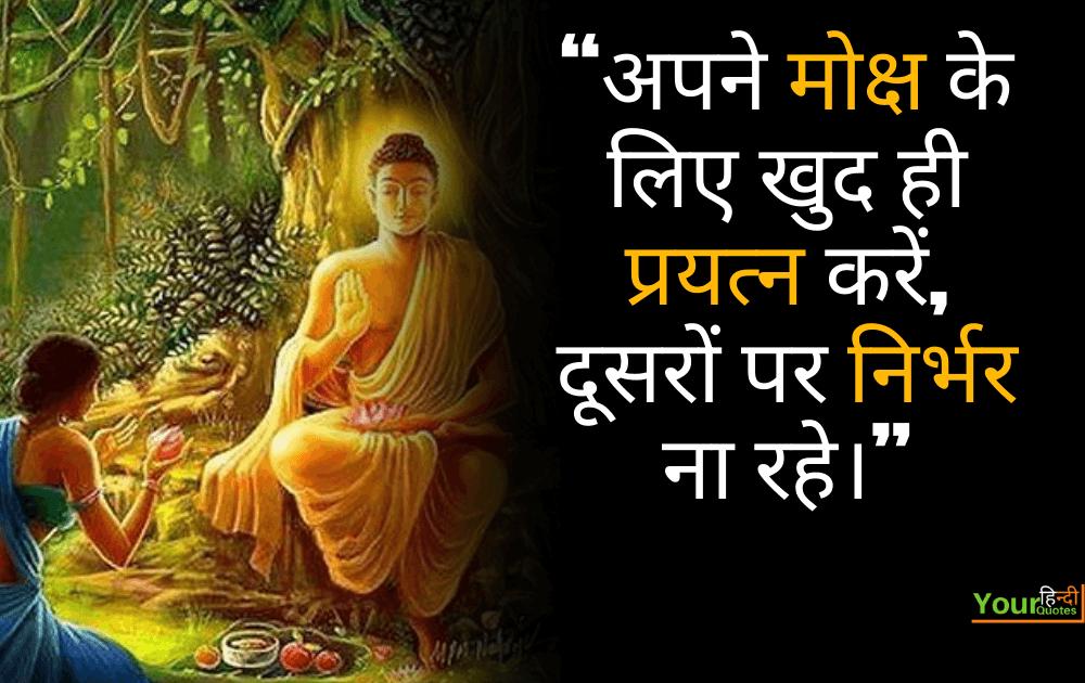 Gautam Buddha Quote Hindi Image