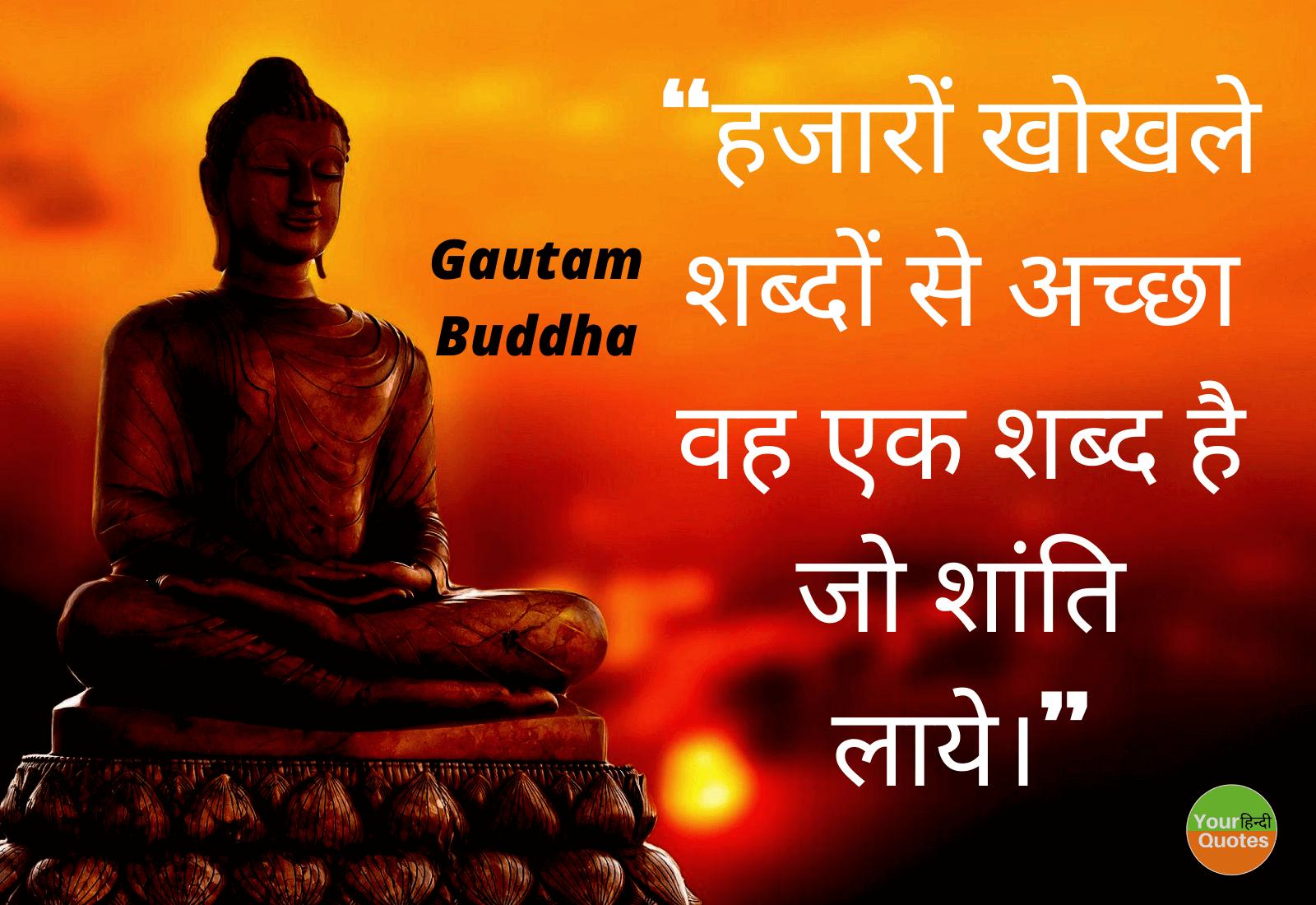 Gautam Buddha Quote Hindi Images