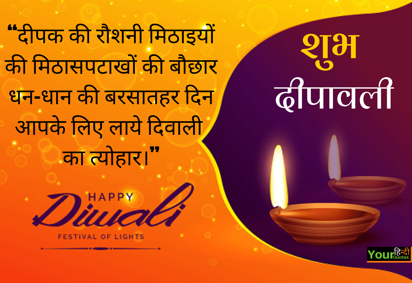 Happy Diwali Hindi photo