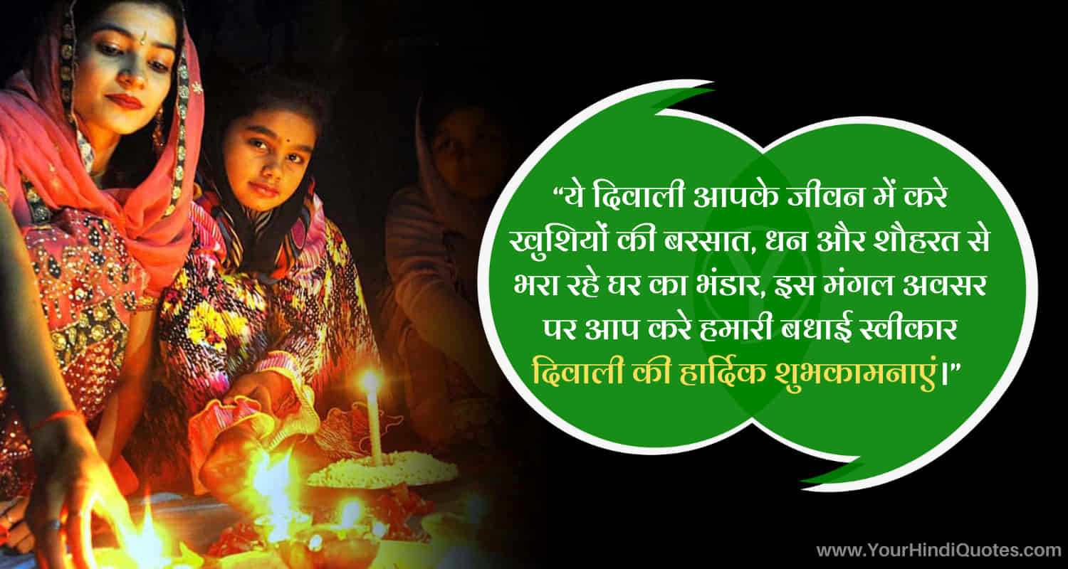 Happy Diwali Wishes For Love