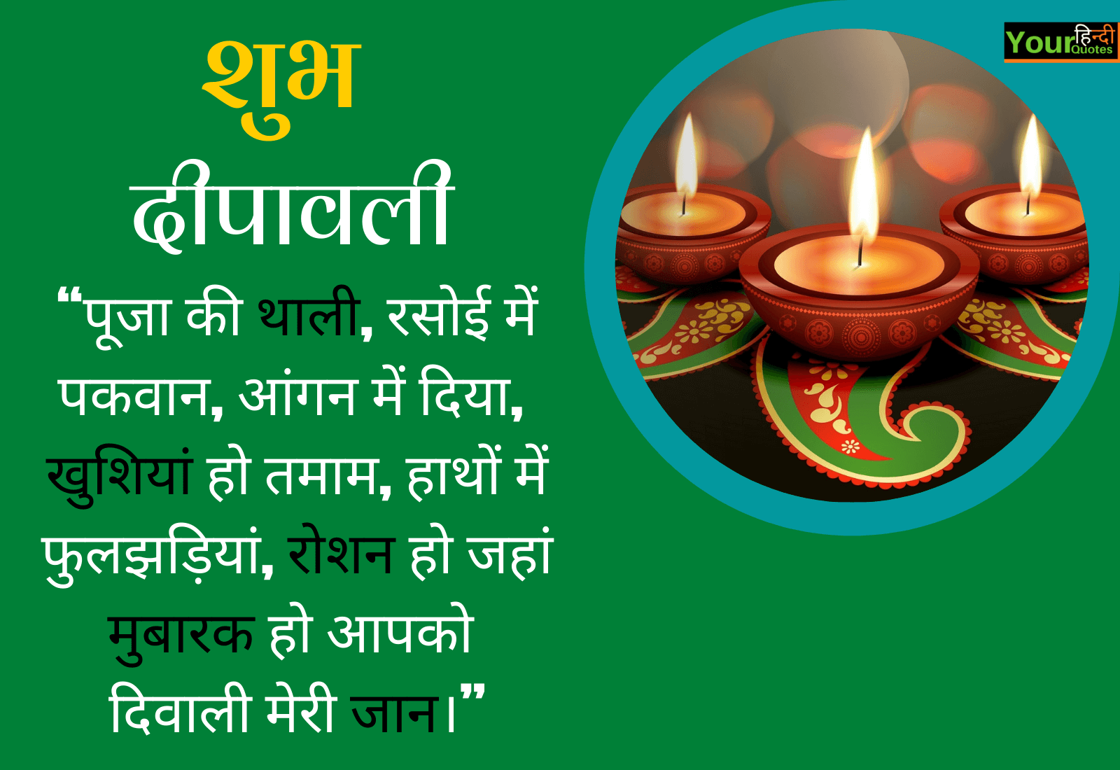 Happy Diwali in Hindi quotes Images