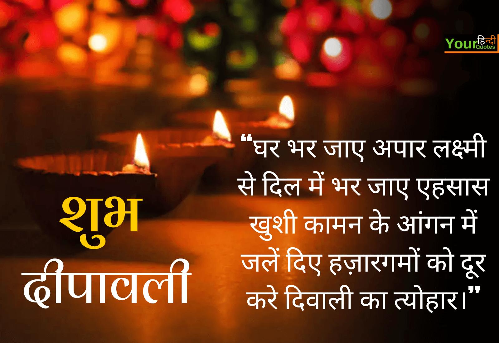 Happy DiwaliHindi picture