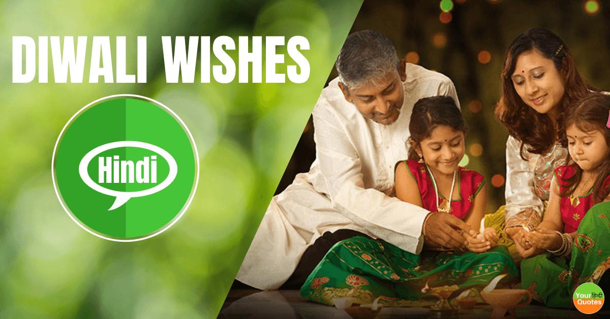 Hindi Diwali Wishes Image