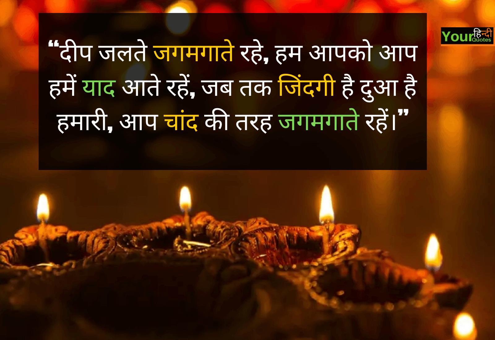 Hindi Diwali Wishes Photo