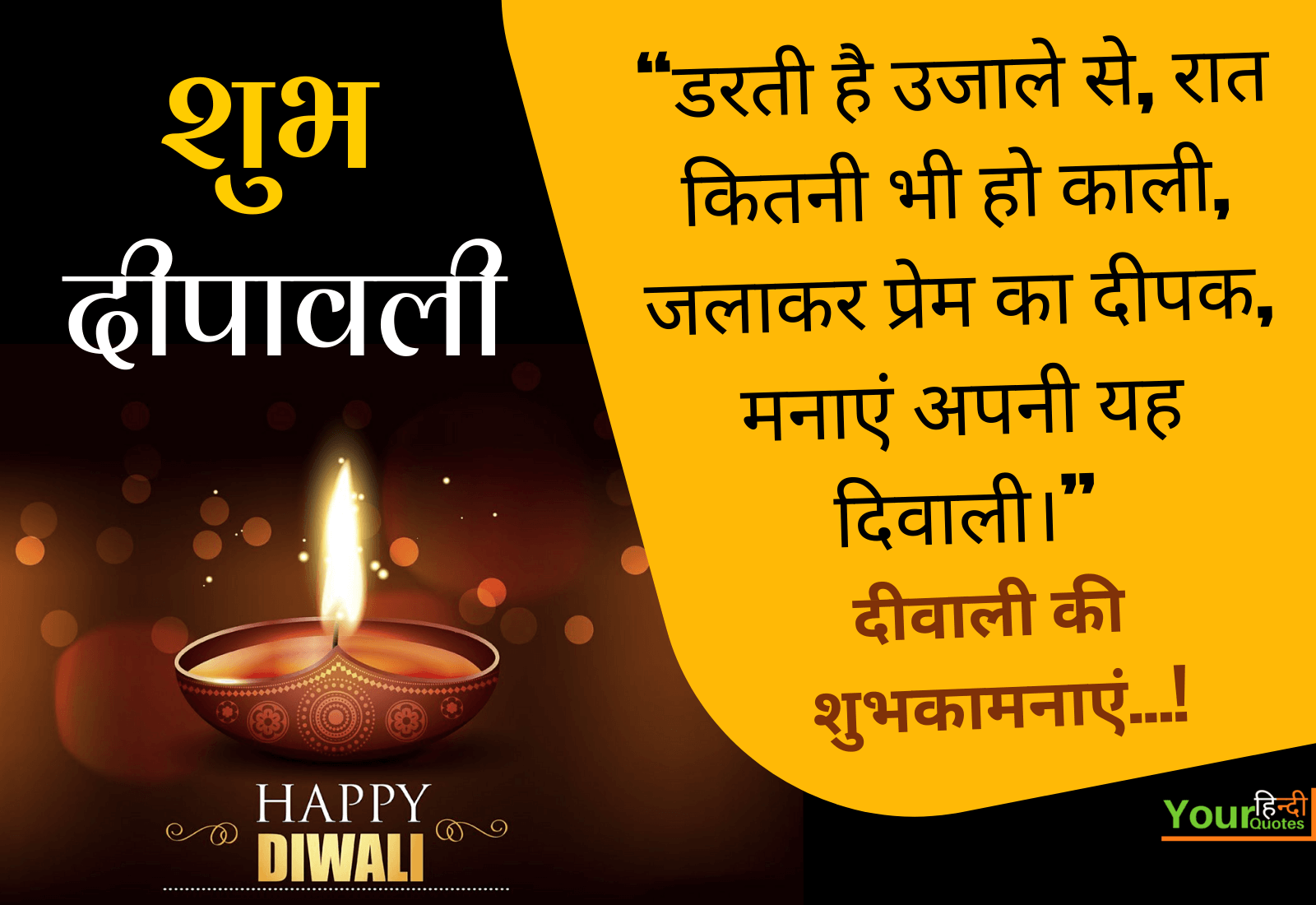 Hindi Diwali Wishes Photos