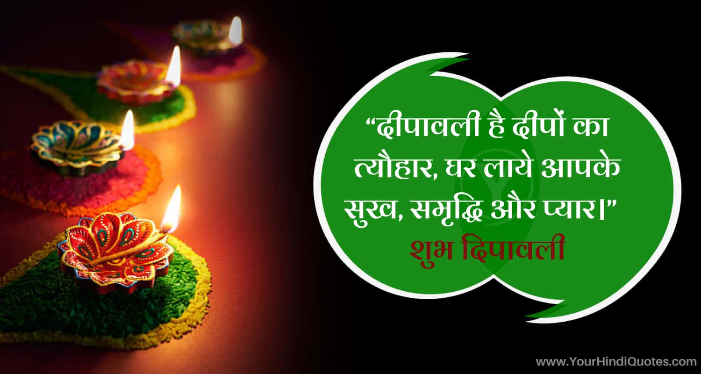 Hindi Happy Diwali Wishes For Friends
