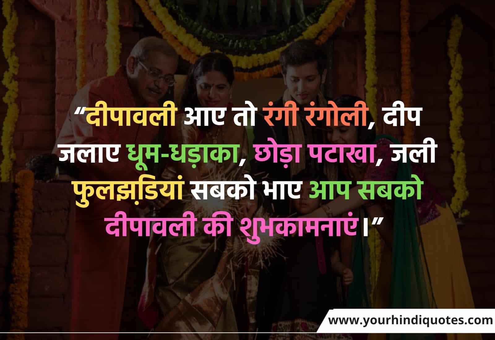 Hindi Happy Diwali Wishes