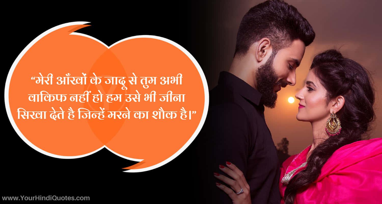 Hindi Romantic Shayari For Love