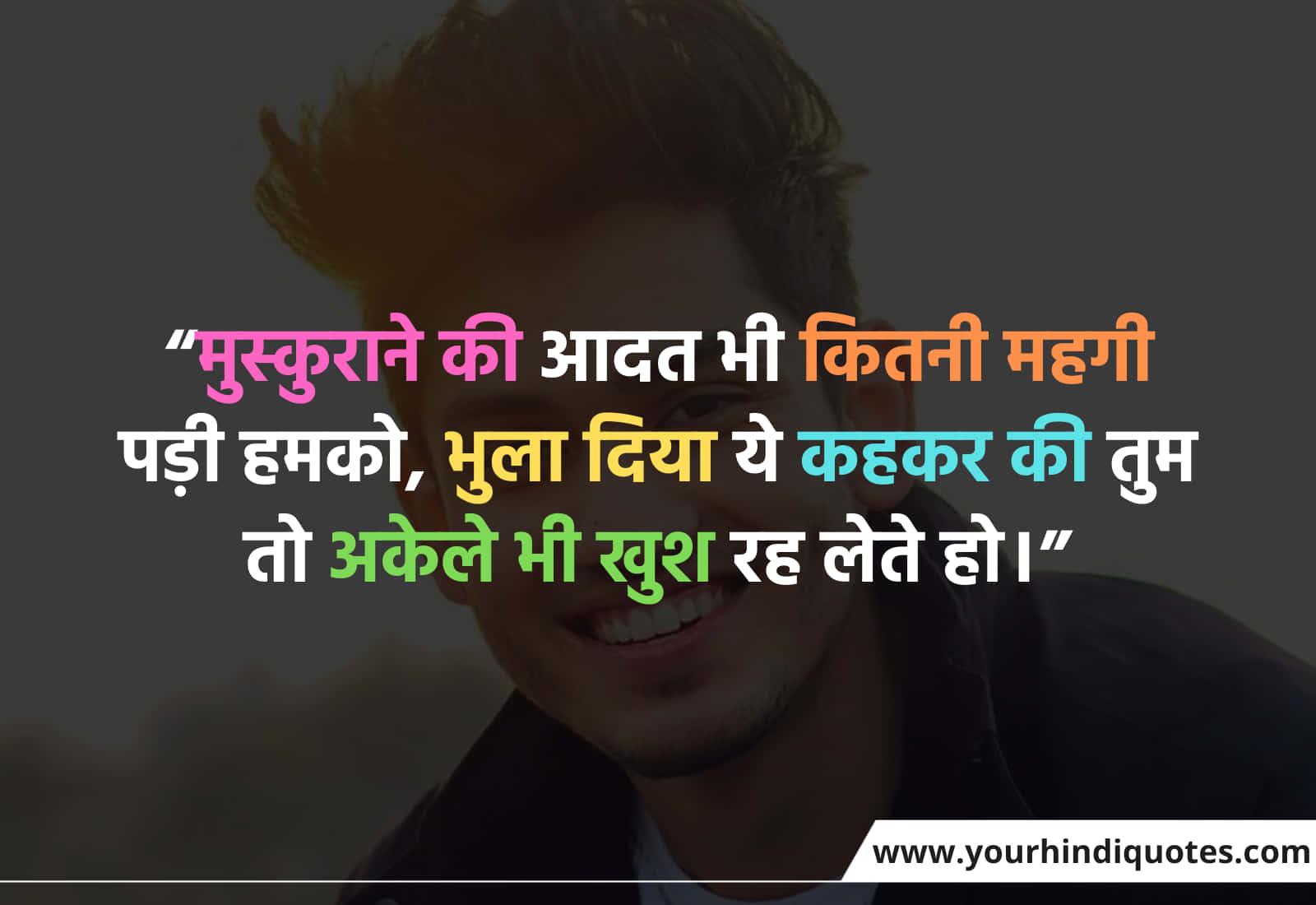 Hindi Sad Romantic Shayari