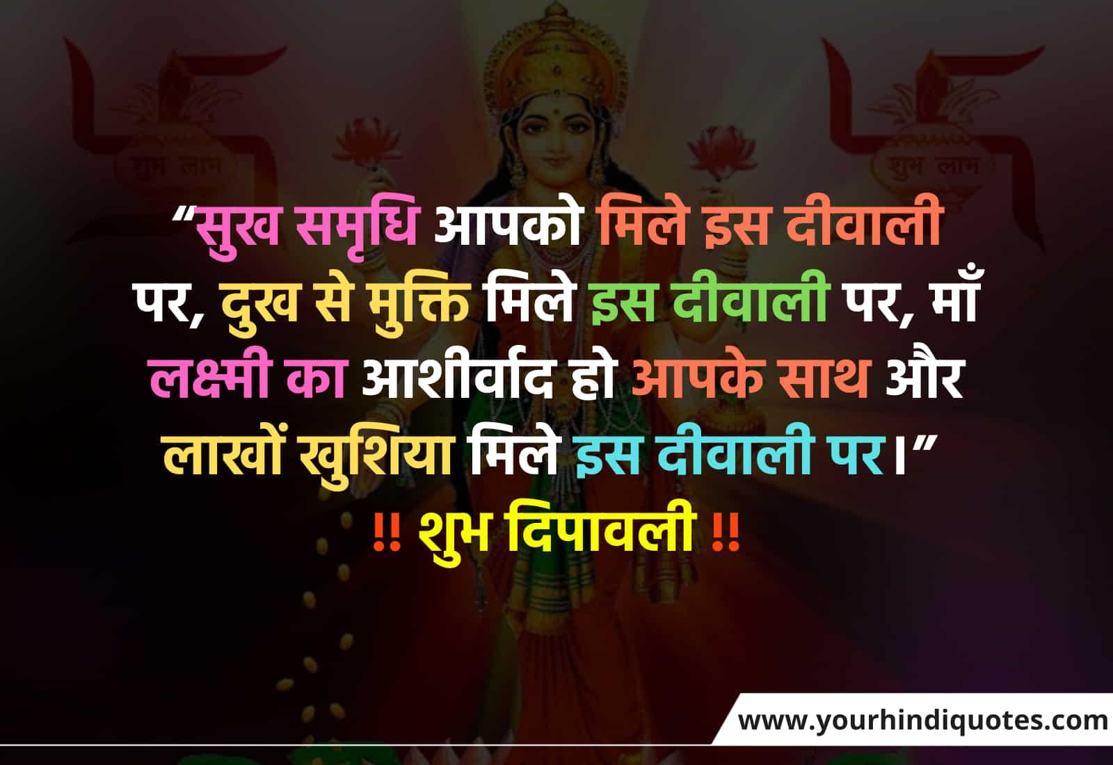 Inspiring Happy Diwali Wishes