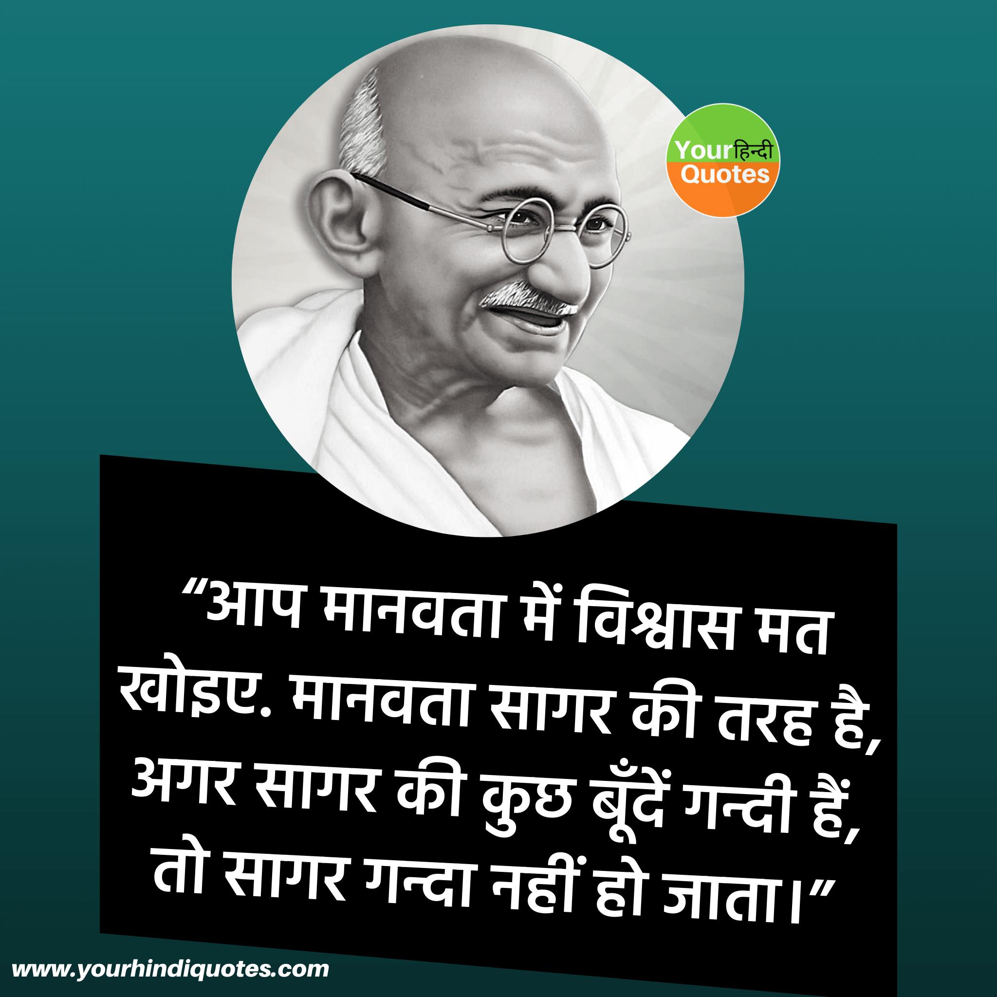 Mahatma Gandhi Hindi Quotes Image