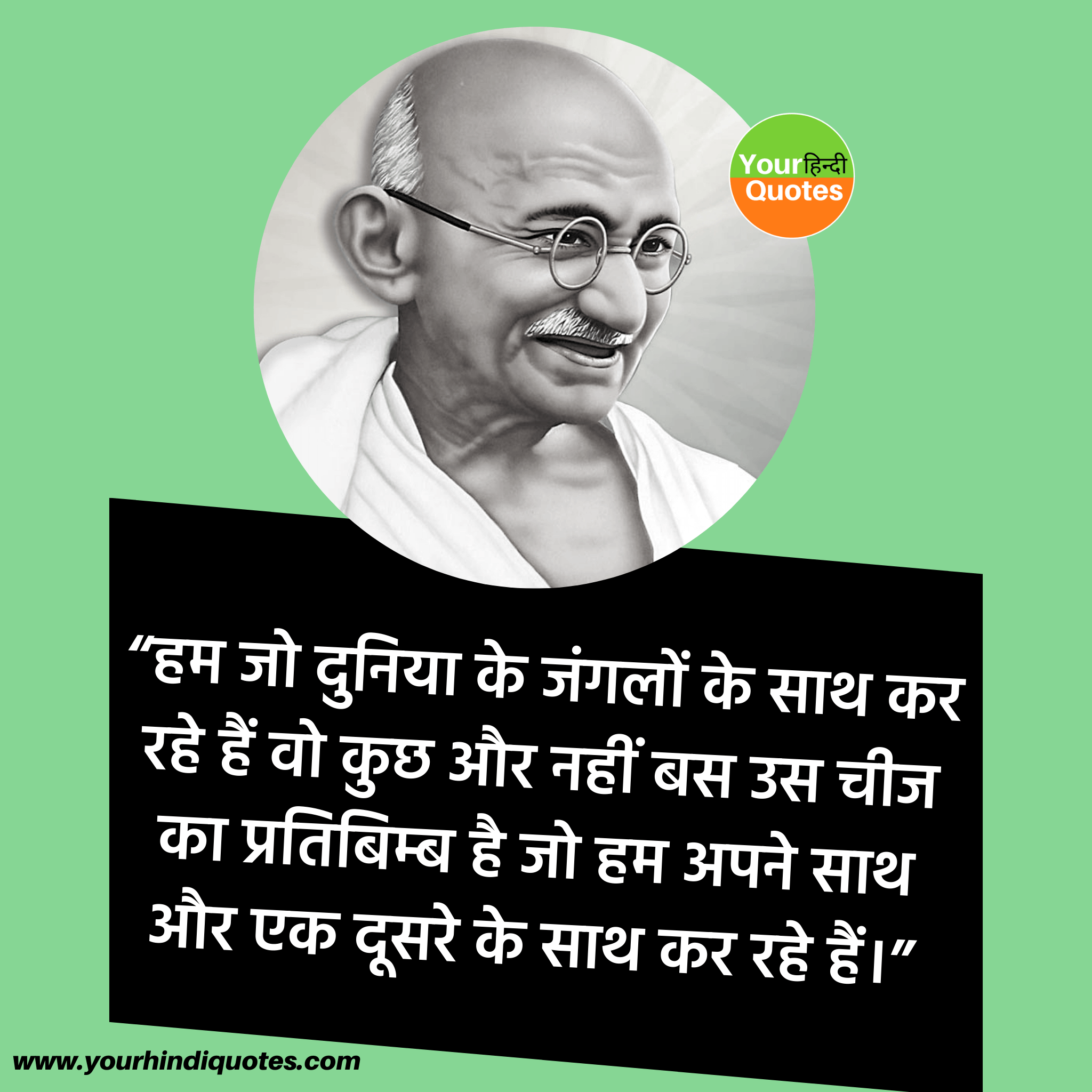 Mahatma Gandhi Hindi Quotes Images