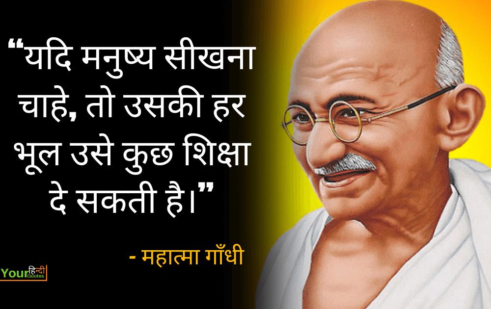 Mahatma Gandhi Hindi Quotes Photo