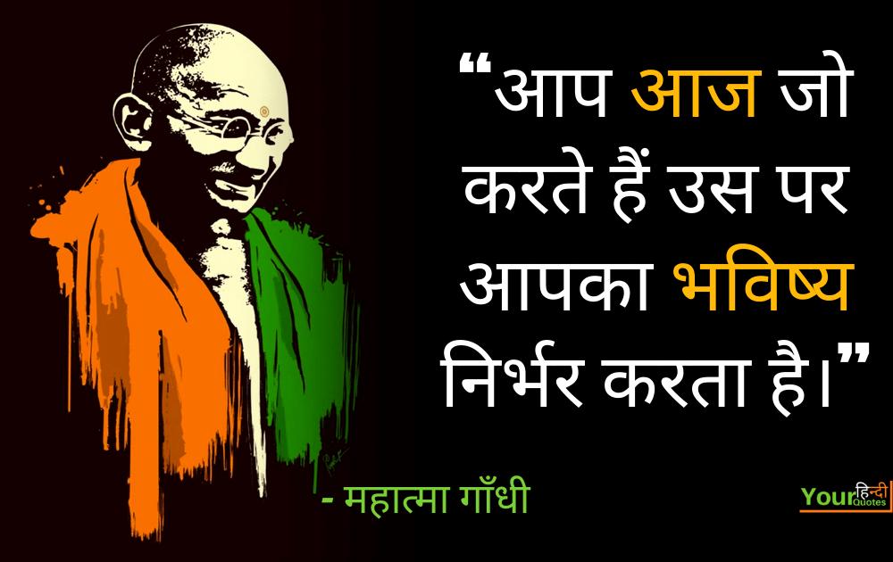 Mahatma Gandhi Hindi Quotes Photos