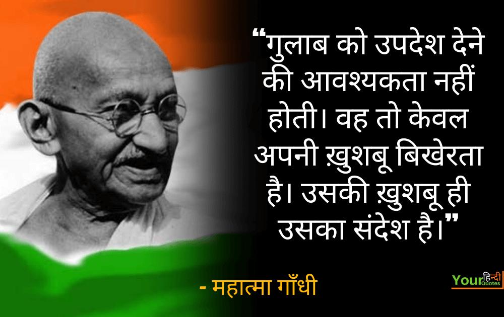 Mahatma Gandhi Hindi Quotes Picture