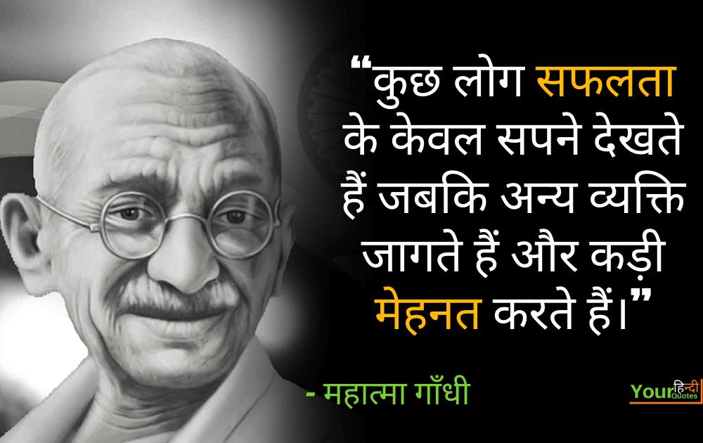Mahatma Gandhi Hindi Quotes Pictures
