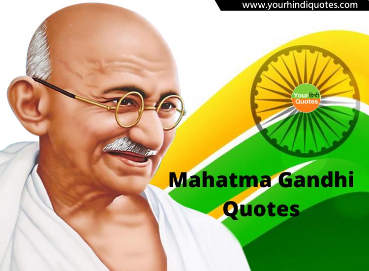 Mahatma Gandhi Quotes Hindi Images