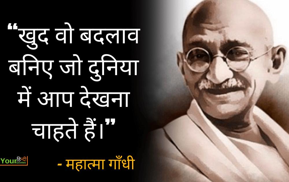 Mahatma Gandhi Quotes Hindi Photo