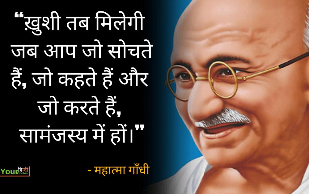 Mahatma Gandhi Quotes Hindi Picture