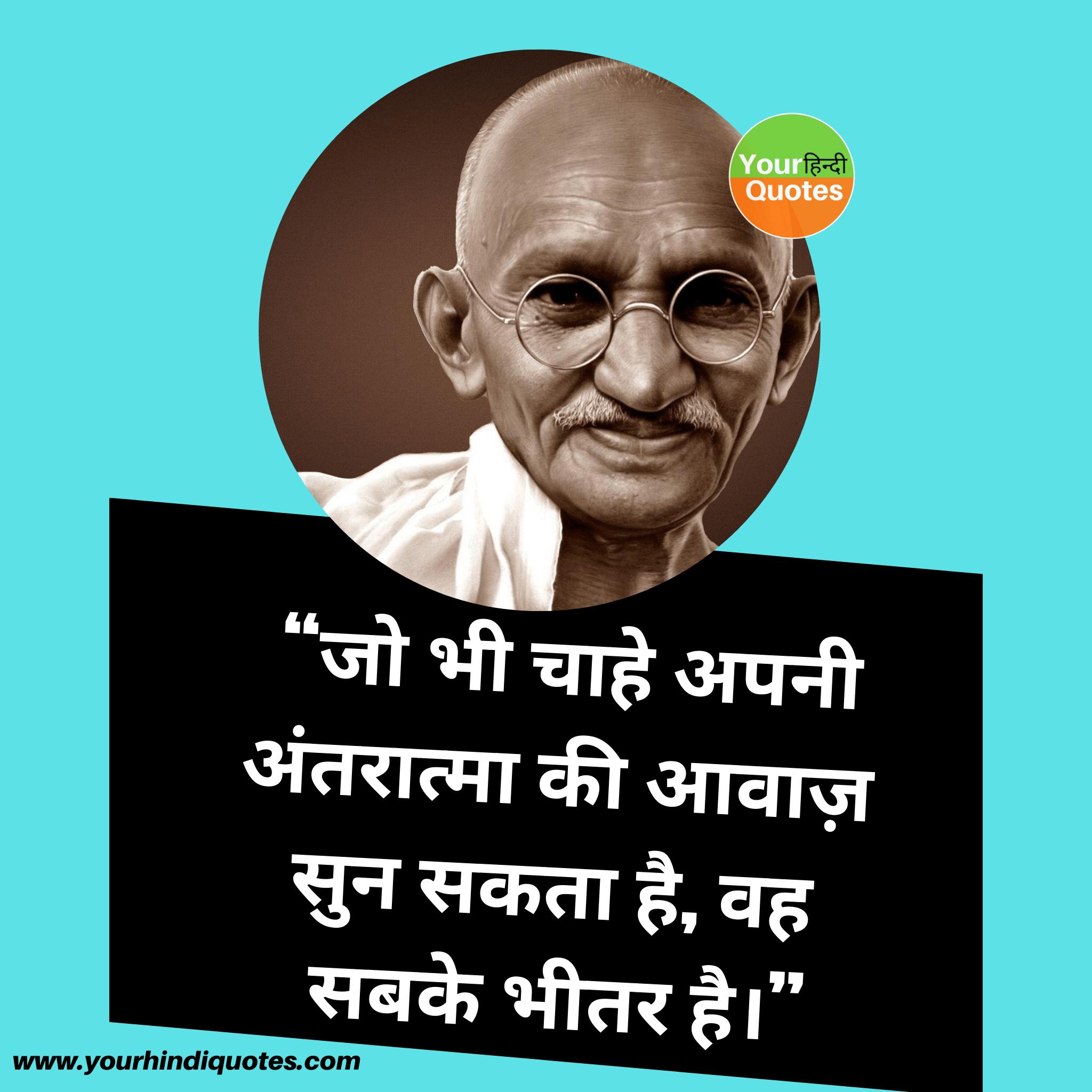 Mahatma Gandhi Quotes Hindi Pictures