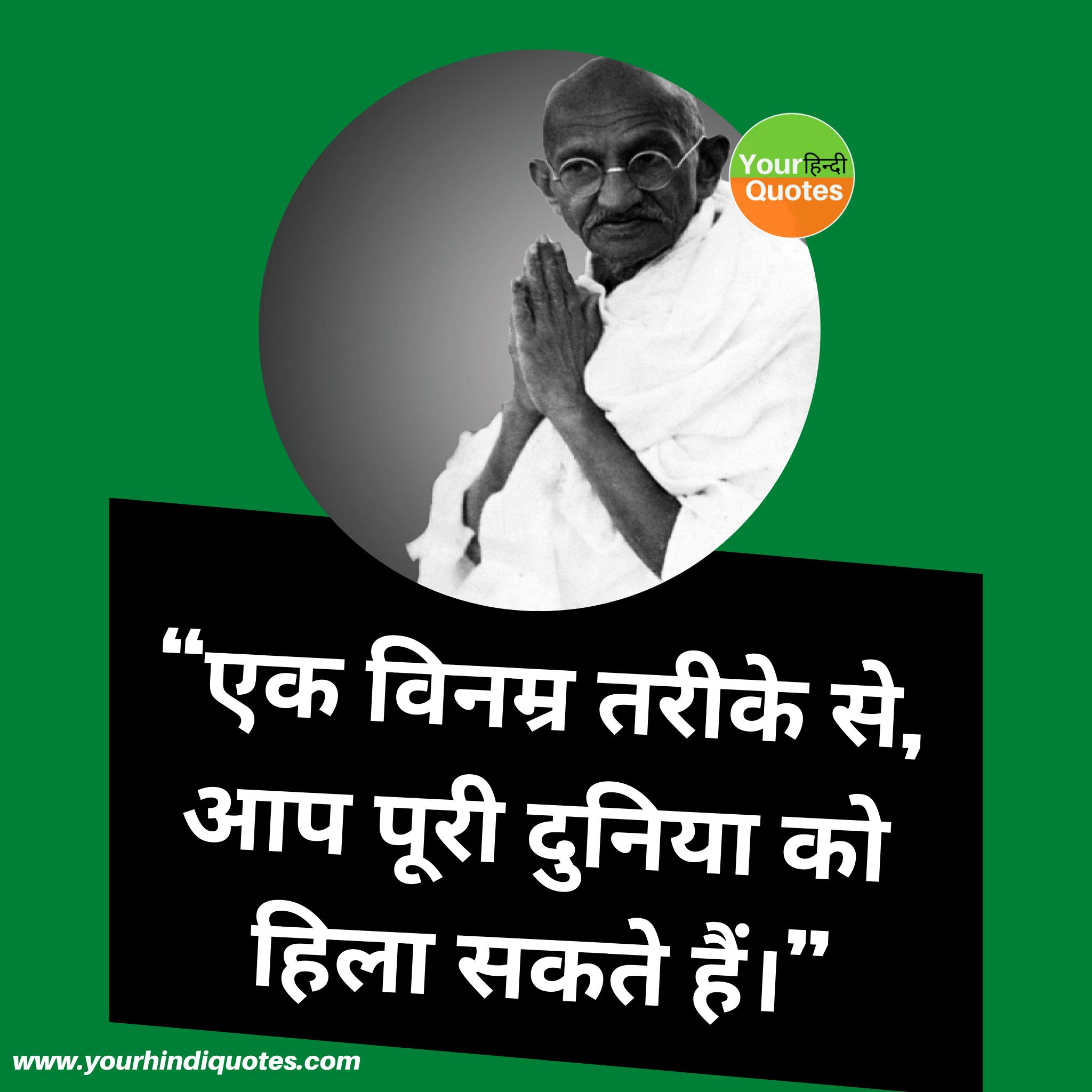 Mahatma Gandhi Quotes Hindi Wallpaper