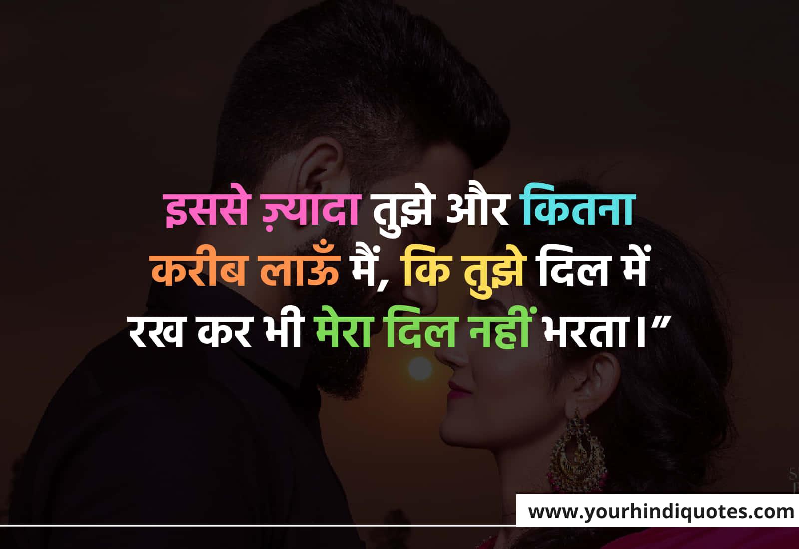 Sad Romantic Shayari In Hindi